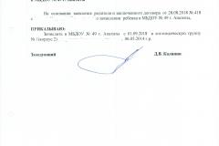 CCF30112018_00002
