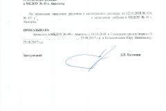 CCF30112018_00031