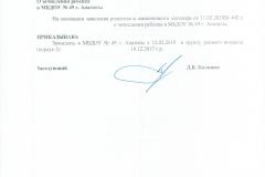 CCF12022019_00002