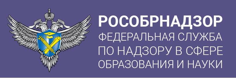 Рособрнадзор - проверка лицензии на осуществление образовательной деятельности