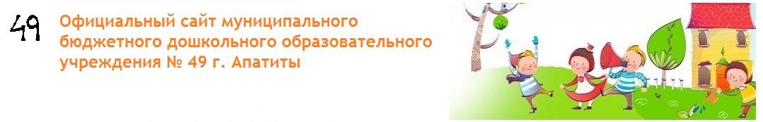 МБДОУ № 49 г. Апатиты